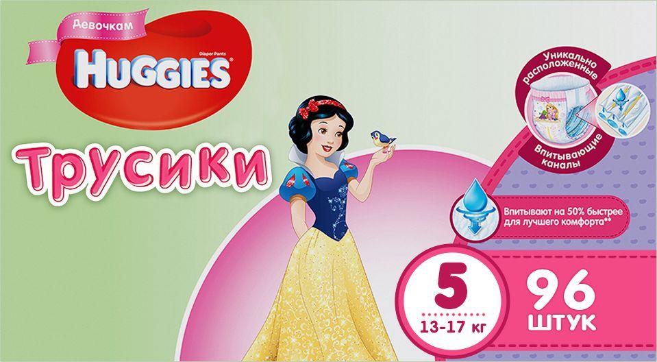 Huggies Подгузники-трусики для девочек 13-17 кг (размер 5) 96 шт