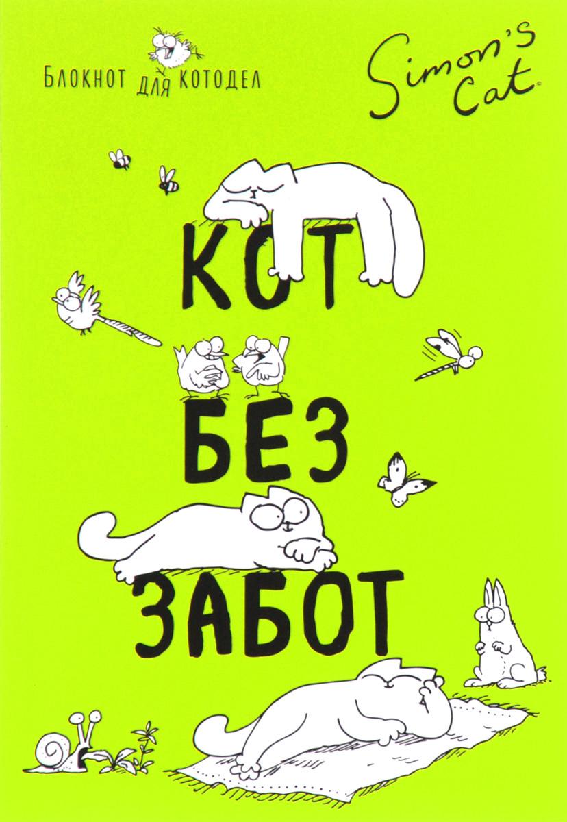 Саймон Тофилд Кот Саймона. Кот без забот. Блокнот тофилд саймон кот саймона 6 у ветеринара или 33 прививки от скуки 6