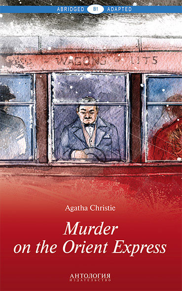 А. Кристи Murder on the Orient Express / Убийство в Восточном экспрессе murder on the ile sordou