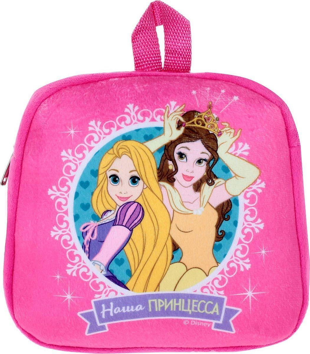 Disney Рюкзак дошкольный Принцессы Наша Принцесса цвет розовый1745528Дети обожают брать с собой игрушки. Для этого отлично подойдет небольшой, но вместительный рюкзачок Disney!Это не просто рюкзак, но и безумно приятная на ощупь игрушка! Изделие изготовлено из качественного мягкого плюша. Молния надежно сохранит все вещи внутри, а регулируемые ремешки сделают время, проведенное с любимым героем, еще комфортнее! Сверху имеется удобная ручка для переноски рюкзака в руке.Шильдик с незаполненным полем, который прилагается к изделию, вы можете использовать как мини-открытку.