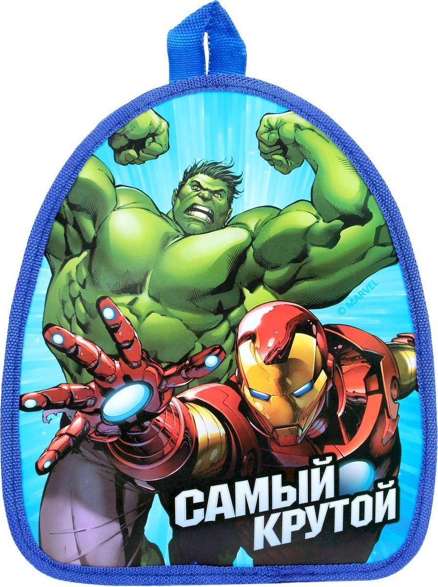 Marvel Рюкзак дошкольный Мстители Самый крутой