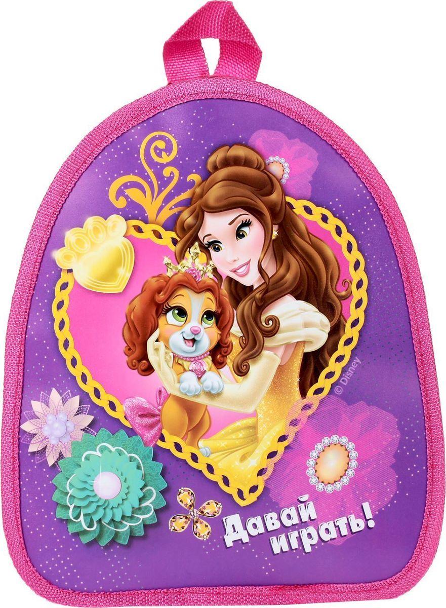 Disney Рюкзак дошкольный Принцесса Белль Давай играть!1761516Дети обожают брать с собой игрушки. Для этого отлично подойдет небольшой, но вместительный рюкзачок с персонажем Disney!Молния надежно сохранит все вещи внутри, а регулируемые ремешки сделают время, проведенное с любимым персонажем, еще комфортнее! Сверху имеется удобная ручка.Изделие выполнено из текстиля с ПВХ-нанесением. Этот материал непромокаемый, не подвержен выгоранию цветов на солнце в течение длительного времени, а также устойчив к перепадам температуры.К рюкзачку прилагается шильдик с незаполненным полем, который вы можете использовать как мини-открытку.