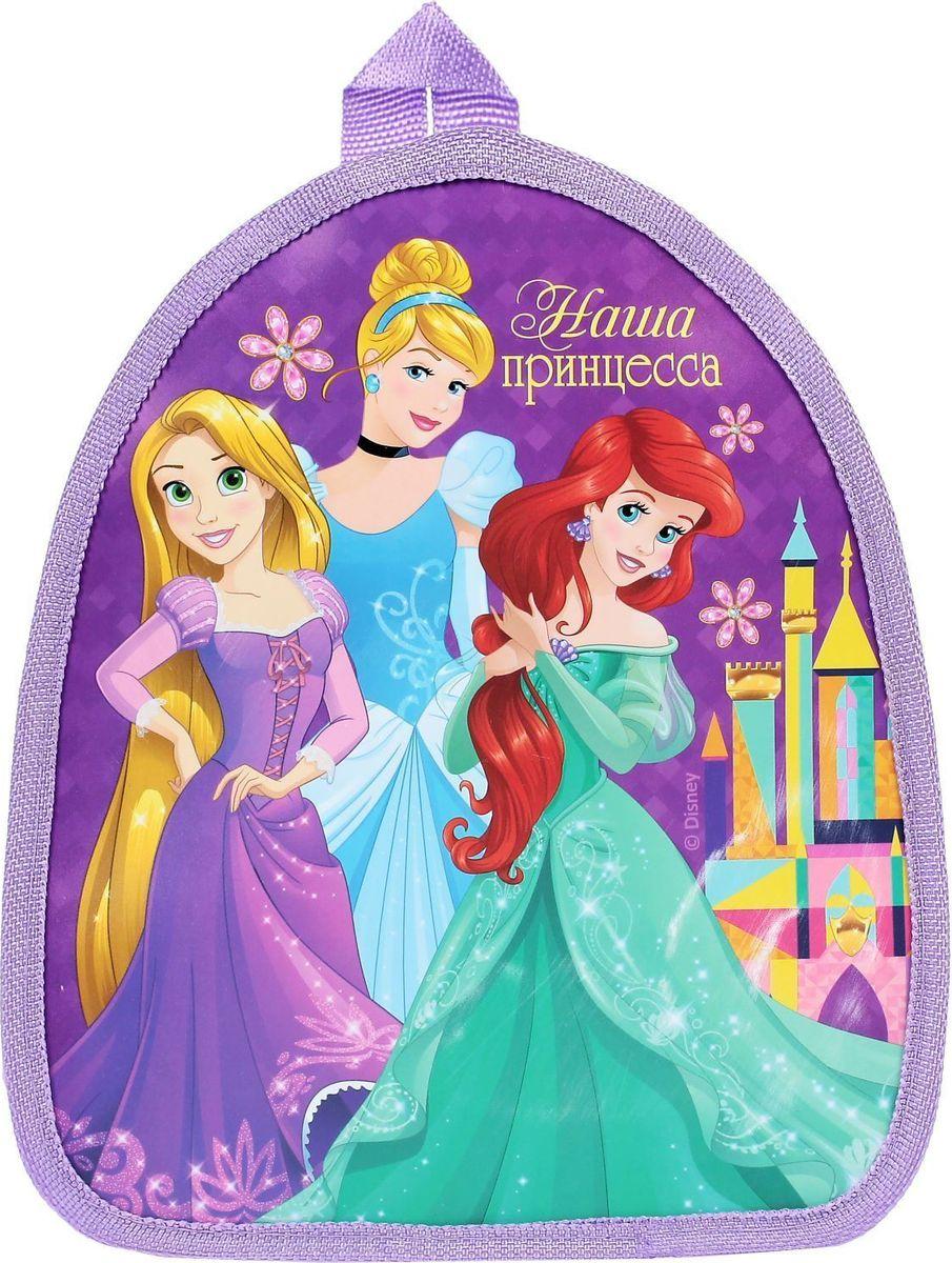 Disney Рюкзак дошкольный Принцессы Наша принцесса цвет фиолетовый1761517Детки обожают брать с собой игрушки. Для этого отлично подойдёт небольшой, но вместительный рюкзачок с персонажем Disney!Молния надёжно сохранит все вещи внутри, а регулируемые ремешки сделают время, проведённое с любимым персонажем, ещё комфортнее! Сверху имеется удобная ручка.Выполнено из текстиля с ПВХ-нанесением. В чём преимущества этого материала?Во-первых, он непромокаемый.Во-вторых, не подвержен выгоранию цветов на солнце в течение длительного времени.А также устойчив к перепадам температуры.К рюкзачку прилагается шильдик с незаполненным полем, который вы можете использовать как мини-открытку, если покупаете изделие в подарок.
