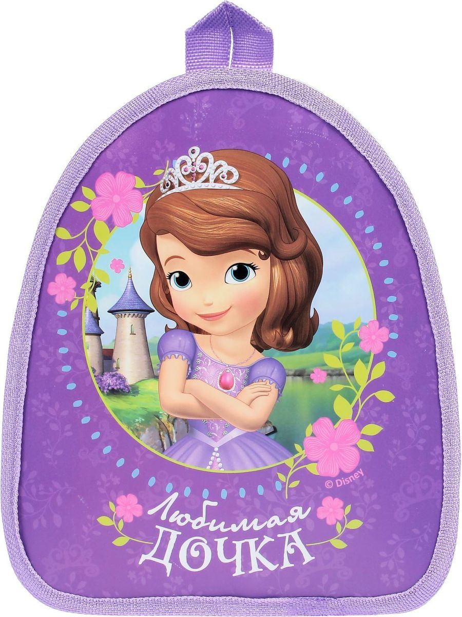 Disney Рюкзак дошкольный София Прекрасная Любимая Дочка цвет фиолетовый1761518Детки обожают брать с собой игрушки. Для этого отлично подойдёт небольшой, но вместительный рюкзачок с персонажем Disney! Молния надёжно сохранит все вещи внутри, а регулируемые ремешки сделают время, проведённое с любимым персонажем, ещё комфортнее! Сверху имеется удобная ручка. Рюкзак выполнен из текстиля с ПВХ-нанесением. К рюкзачку прилагается шильдик с незаполненным полем, который вы можете использовать как мини-открытку, если покупаете изделие в подарок.