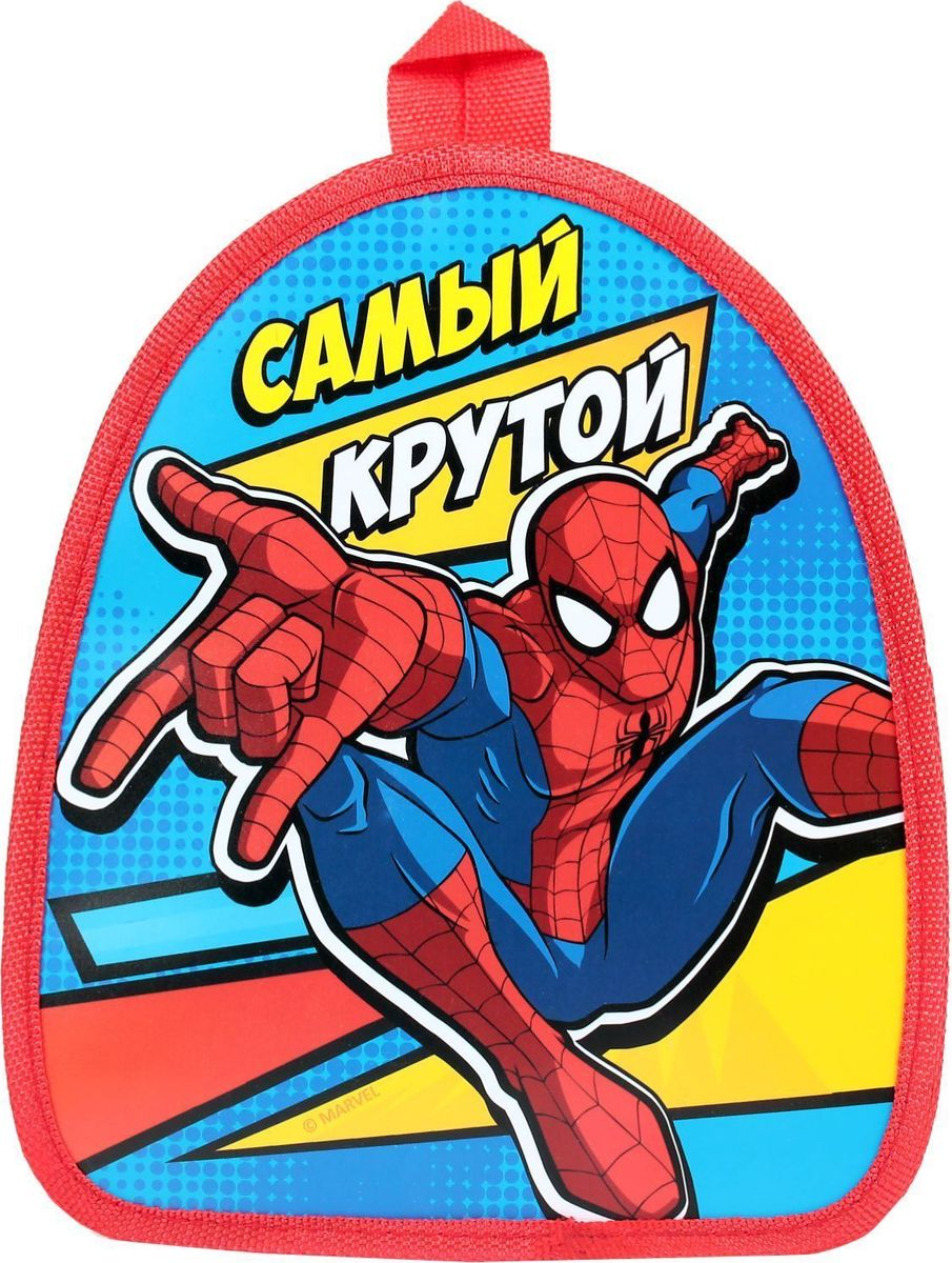 Marvel Рюкзак дошкольный Человек паук Самый крутой1761523Дети обожают брать с собой игрушки. Для этого отлично подойдет небольшой, но вместительный рюкзачок с персонажем Marvel!Молния надежно сохранит все вещи внутри, а регулируемые ремешки сделают время, проведенное с любимым персонажем, еще комфортнее! Сверху имеется удобная ручка.Изделие выполнено из текстиля с ПВХ-нанесением. Этот материал непромокаемый, не подвержен выгоранию цветов на солнце в течение длительного времени, а также устойчив к перепадам температуры.К рюкзачку прилагается шильдик с незаполненным полем, который вы можете использовать как мини-открытку.
