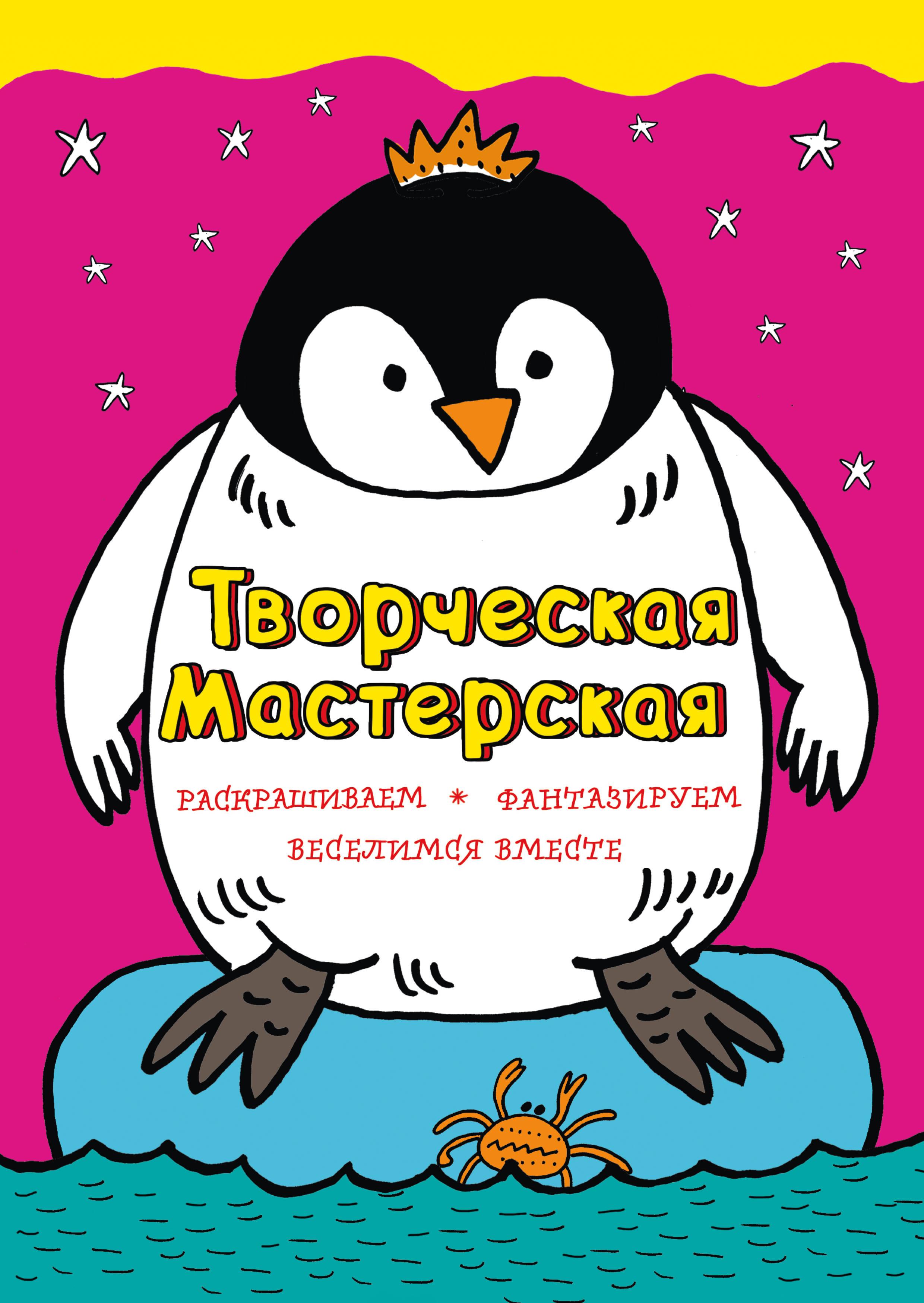 Мила Денисова Смелый пингвиненок 200 здоровых навыков которые помогут вам правильно питаться и хорошо себя чувствовать