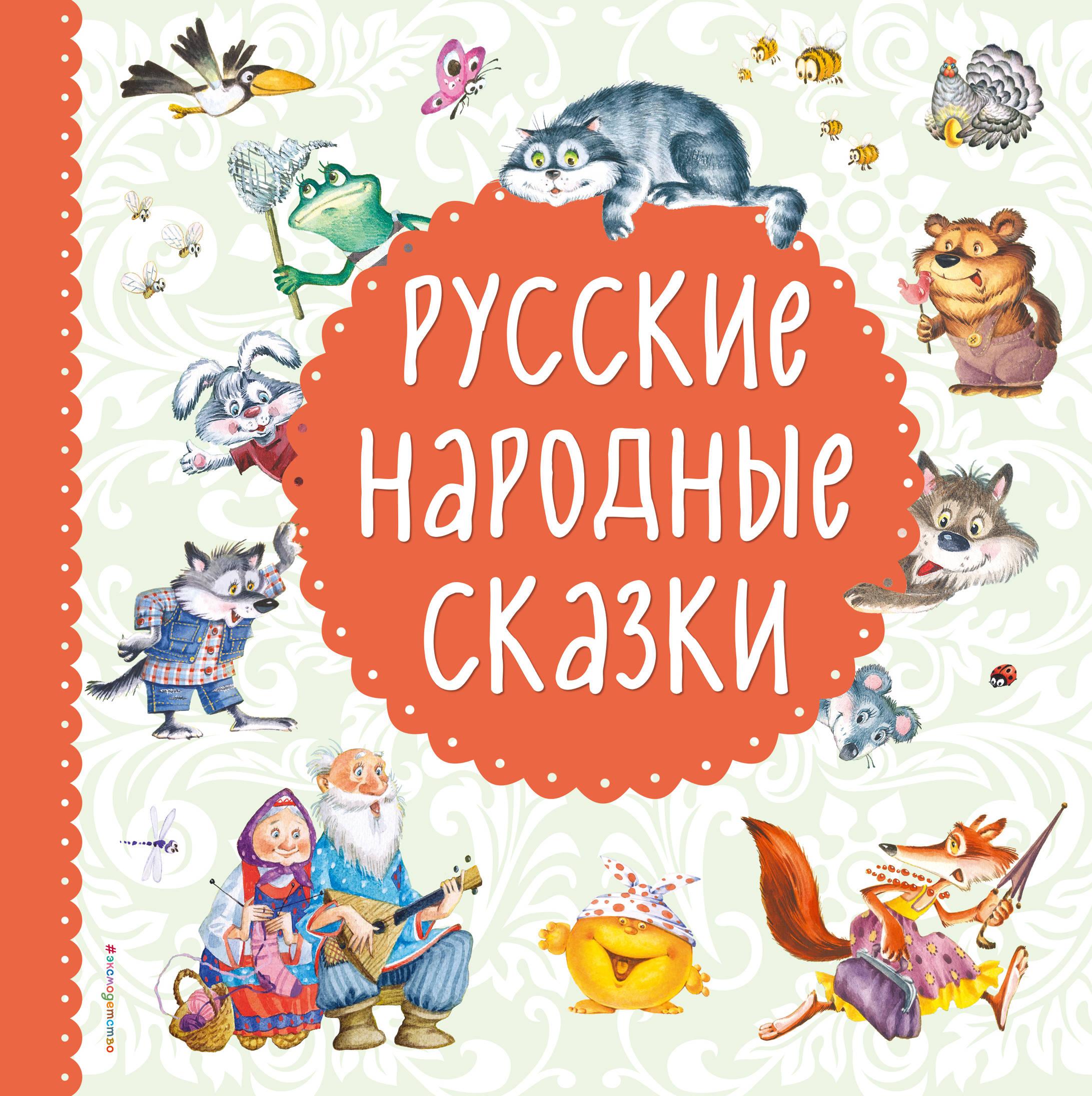 Русские народные сказки самые популярные русские народные песни и романсы под гитару для тех кто знает и не знает ноты