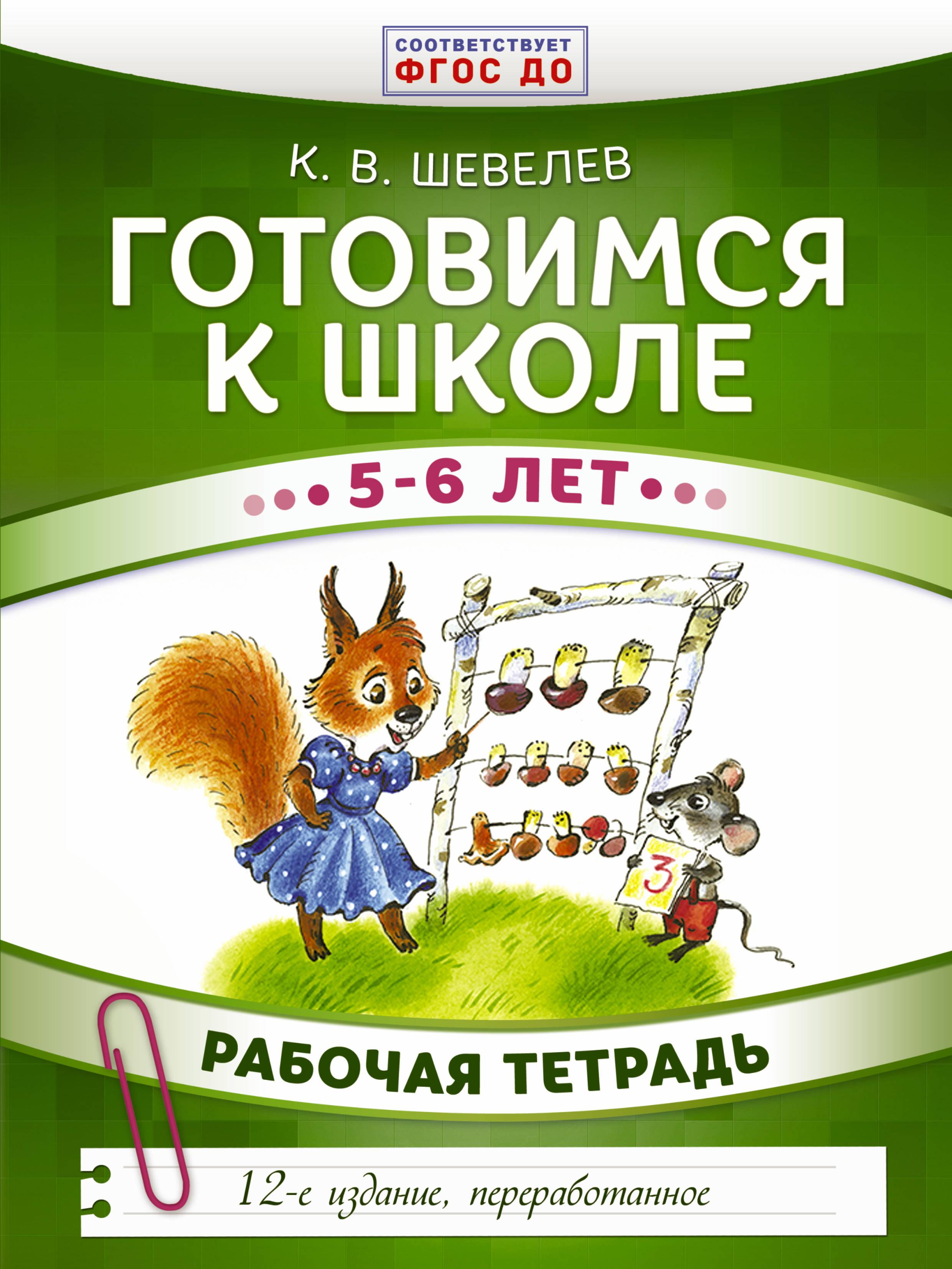 К. В. Шевелев Готовимся к школе. 5-6 лет. Учебное пособие