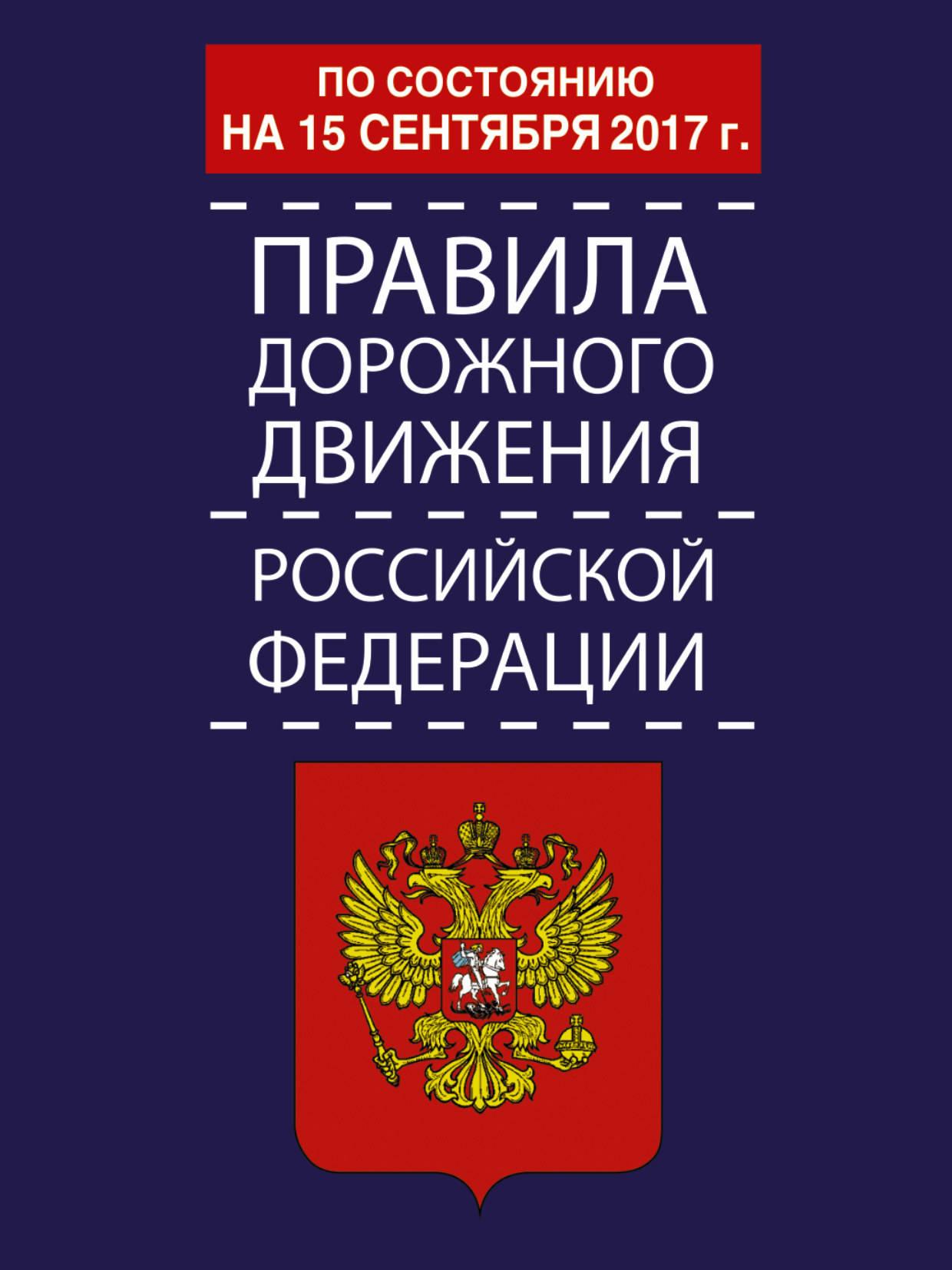 Правила дорожного движения Российской Федерации по состоянию какую машину начинающему водителю недорого
