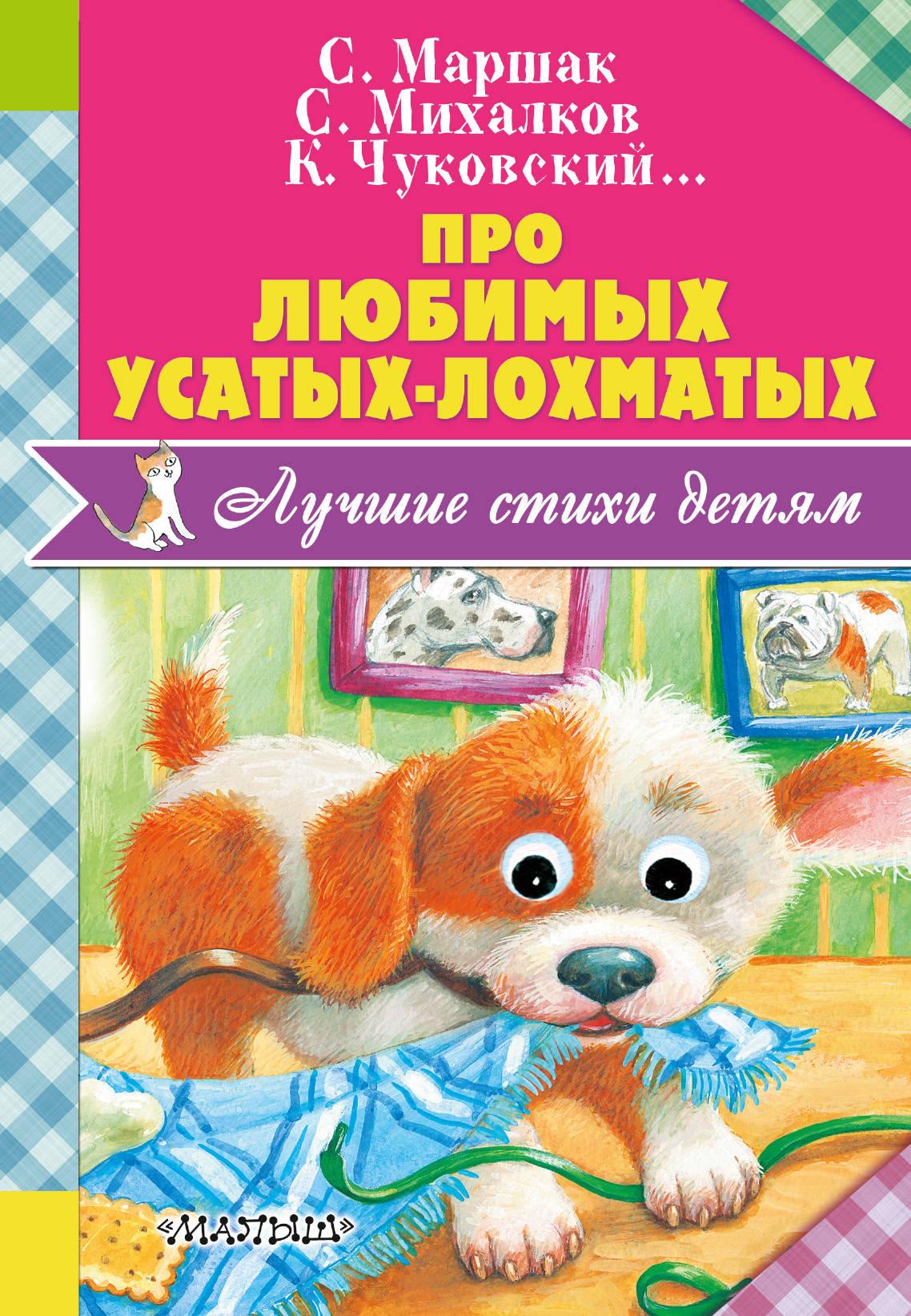 Про любимых усатых-лохматых, Маршак Самуил Яковлевич