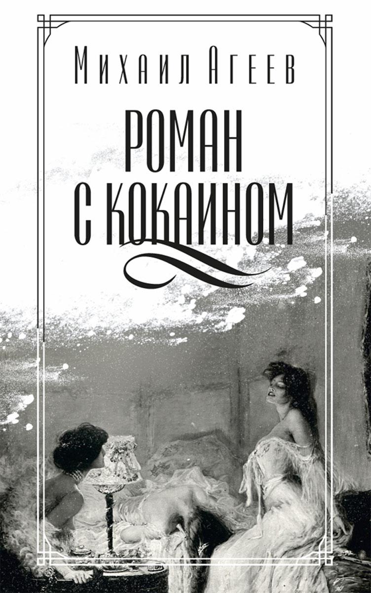 Zakazat.ru: Роман с кокаином. Михаил Агеев