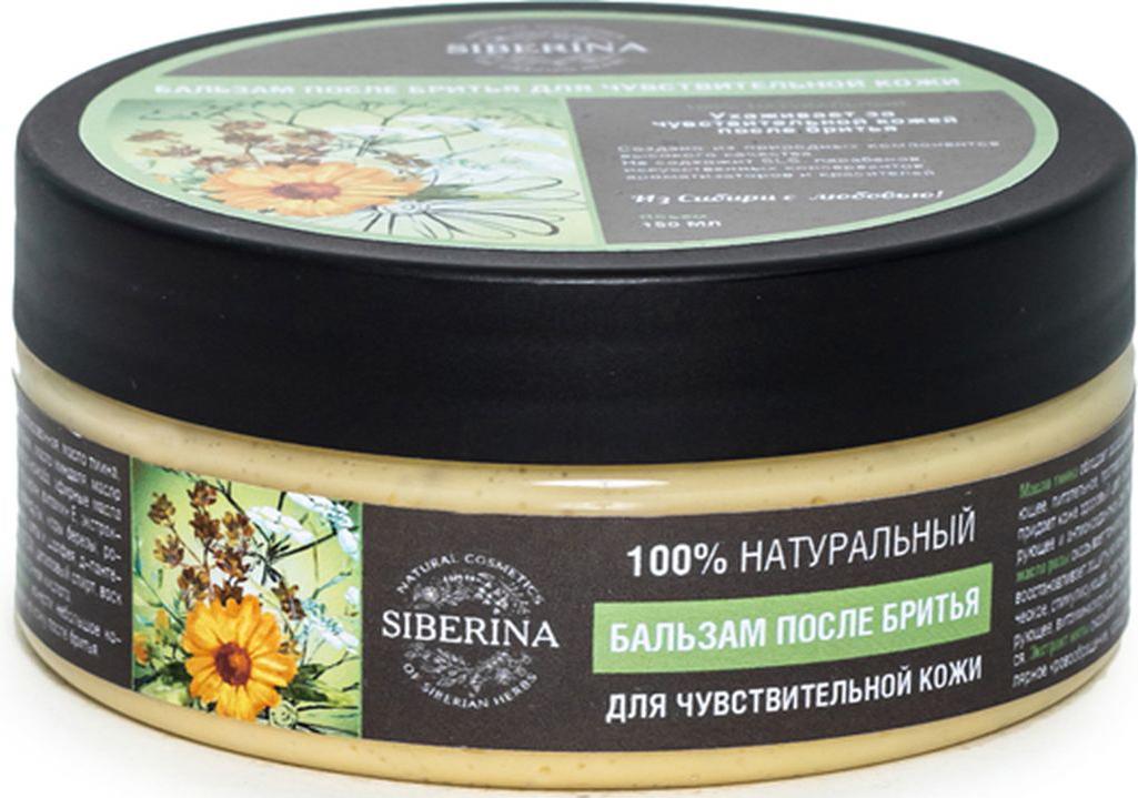 Siberina Бальзам после бритья для чувствительной кожи, 150 мл - Бритье и депиляция