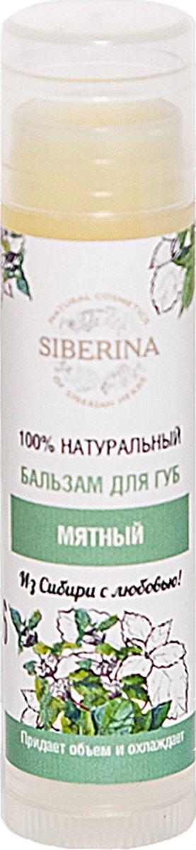 Siberina Бальзам для губ Мятный, 5 гBLG(3)-SIBПитает и придает губам блеск