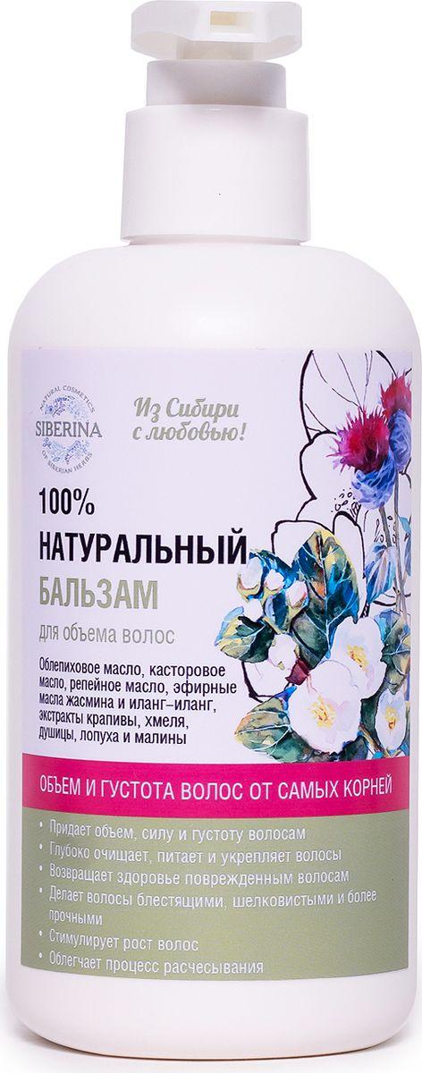 Siberina Бальзам Для объёма волос, 250 млBLZ(6)-SIBБальзам обеспечивает комплексный уход за кожей головы и волосами. Придает волосам объем от самых корней, делает их прочнее и облегчает расчесывание.