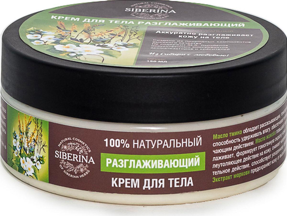 Siberina Крем для тела разглаживающий, 170 мл