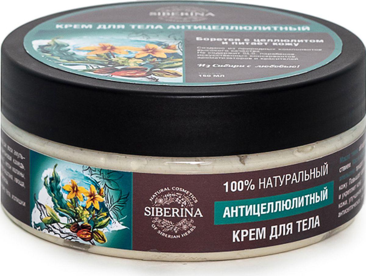 Siberina Крем для тела антицеллюлитный, 170 млCR(9)-SIBБорется с целлюлитом и питает кожу.