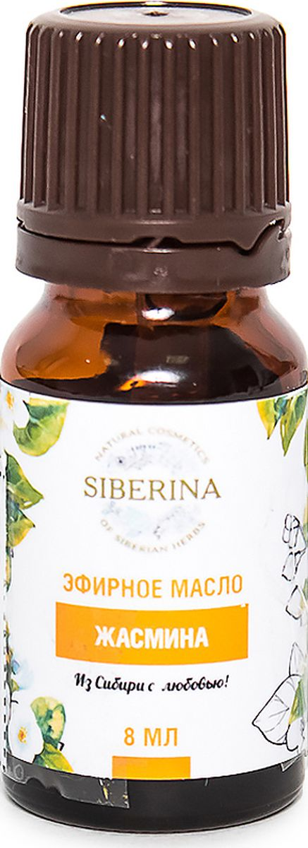 Siberina Эфирное масло жасмина, 8 мл эфирное масло пачули siberina