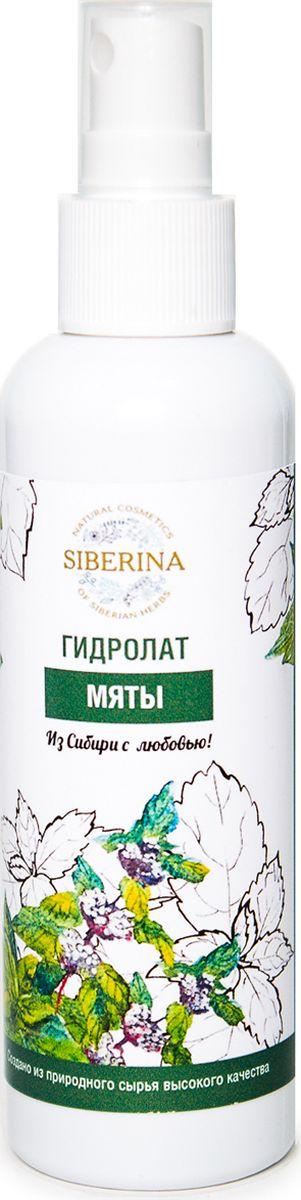 Siberina Гидролат мяты, 100 млGD(2)-SIBГидролат мяты подходит для любого типа кожи. Приятно освежает, тонизирует, подготавливает кожу к нанесению крема: облегчает распределение и ускоряет впитывание крема. Слегка охлаждает, снимает раздражение, сглаживает дискомфорт чувствительной кожи. Рекомендуется для лечения акне. Обладает антисептическими и противовоспалительными свойствами. Применяется при ожогах, зуде, приносит облегчение при аллергических реакциях и укусах насекомых.