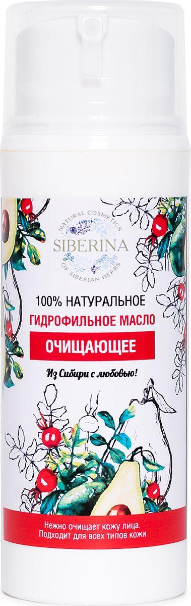 Siberina Гидрофильное масло для умывания Очищающее, 100 мл молочко для умывания