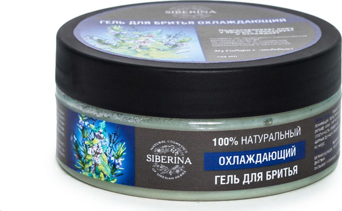 Siberina Гель для бритья охлаждающий, 170 млGLB(2)-SIBПодготавливает кожу к бритью, тонизирует и охлаждает.