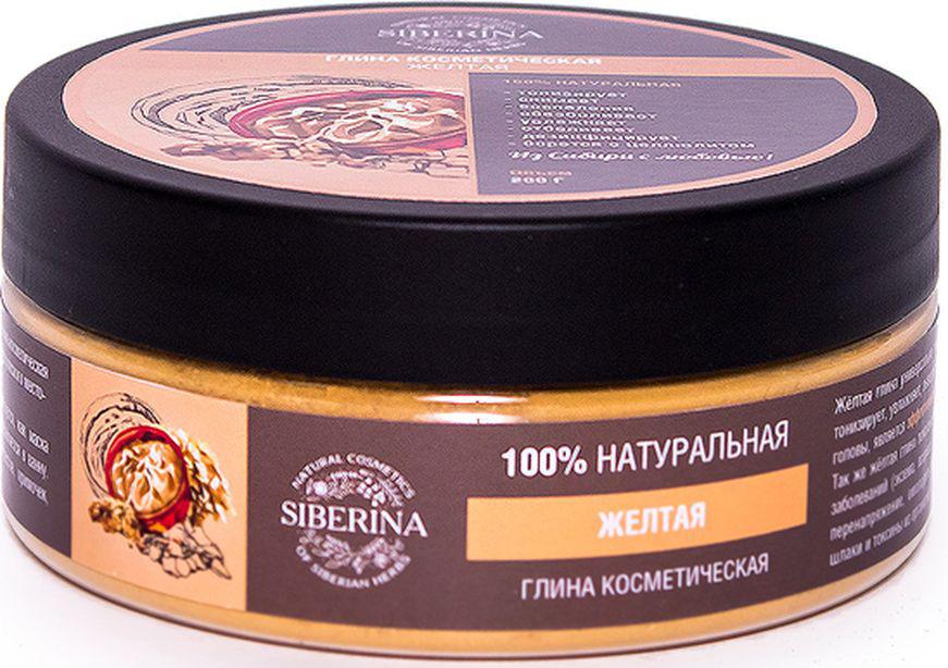 Siberina Глина желтая косметическая, 200 гGLN(3)-SIBЖёлтая глина универсальна т.к. она подходит для ухода за кожей любого типа. Действие желтой глины на кожу - тонизирует, увлажняет, выводит токсины и насыщает кожу кислородом. Действие на волосы - питает и увлажняет кожу головы, является эффективным средством против перхоти. Жёлтая глина обладает способностью снимать утомление. Так же жёлтая глина показана для лечения заболеваний опорно-двигательной системы (особенно суставы), кожных заболеваний (экзема, псориаз, раны, ожоги и другие). Применение жёлтой глины в лечебных целях помогут снять перенапряжение, омолодить организм и восстановить иммунную систему. Кроме этого, жёлтая глина выводит шлаки и токсины из организма.
