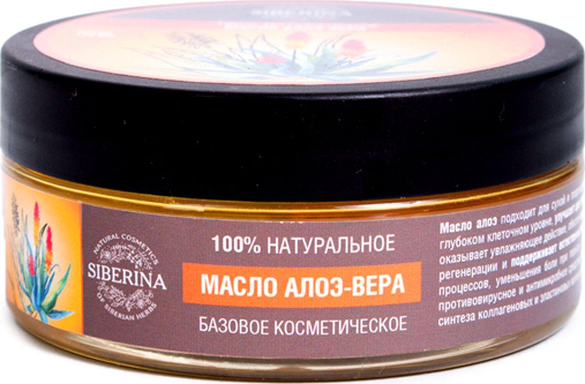 Siberina Масло алое-вера баттер косметическое, 170 млMBK(18)-SIBМасло алоэ подходит для сухой и поврежденной кожи. Стимулирует восстановление кожного покрова на глубоком клеточном уровне, улучшает цвет лица и делает кожу более гладкой, эластичной и матовой. Так же оказывает увлажняющее действие, обеспечивает усиленное кровообращение, активизирует процессы кожной регенерации и поддерживает естественный водный баланс. Используется для снижения воспалительных процессов, уменьшения боли при порезах и ожогах, для защиты от инфекций - как антиоксидантное, противовирусное и антимикробное средство. Увлажняет кожу, предотвращает старение, путем стимуляции синтеза коллагеновых и эластиновых волокон. Применяется для ухода за волосами и кожей головы.