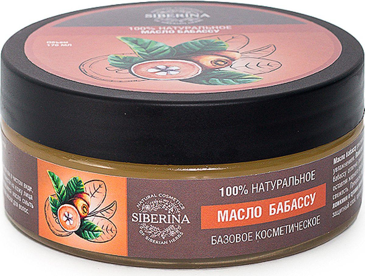 Siberina Масло бабассу косметическое, 170 млMBK(19)-SIBМасло бабассу рекомендуется для ухода за изможденной, шелушащейся кожей, страдающей недостаточным увлажнением. Помогает заметно омолодить кожу, тронутую первыми признаками старения. Так же на масла бабассу отлично реагирует и жирная кожа, склонная к воспалениям. Масло моментально впитываясь, не оставляя жирного блеска и не закупоривая поры, увлажняет и смягчает кожу, придает ей здоровое сияние и свежесть. Прекрасно подходит для ухода за нежной кожей малышей. Масло применяется для ухода за ломкими и сухими волосами. Приглаживает кератиновые чешуйки, избавляя от секущихся кончиков, образует защитный слой, препятствующий разрыхлению волос, восстанавливая их природный блеск.