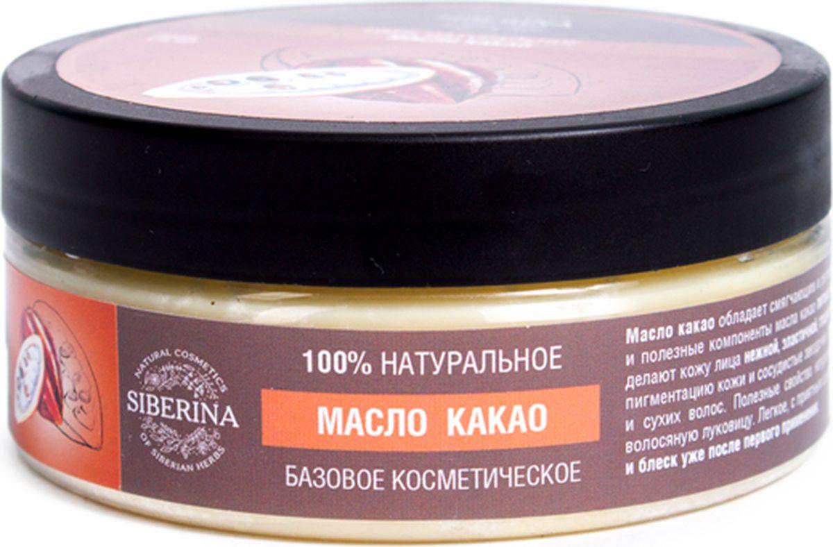 Siberina Масло какао косметическое, 170 млMBK(22)-SIBМасло какао обладает смягчающим и регенерирующим свойствами и имеет приятный запах. Активные и полезные компоненты масла какао питают, поддерживают тонус, нормализуют водно-липидный баланс, делают кожу лица нежной, эластичной, гладкой и защищенной от внешних факторов. Масло какао устраняет пигментацию кожи и сосудистые звездочки. Оказывает действие на восстановление поврежденных, ломких и сухих волос. Полезные свойства натурального продукта укрепляют структуру волос изнутри, питают волосяную луковицу. Легкое, с приятным шоколадным привкусом масло возвращает волосам красоту и блеск уже после первого применения.