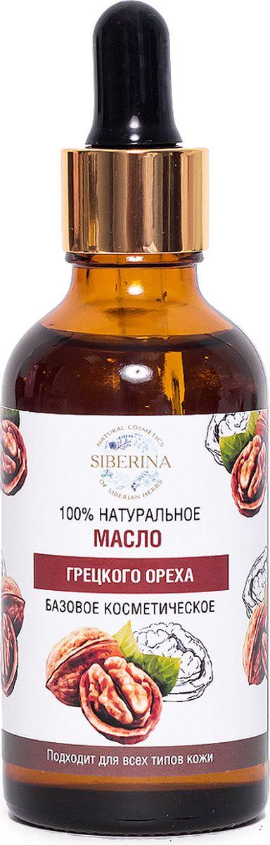 Siberina Масло грецкого ореха косметическое, 50 млMBK(25)-SIBМасло грецкого ореха, благодаря содержащимся в нём витаминам и микроэлементам, подходит для любого типа кожи, увлажняя, тонизируя и питая её. Легко и равномерно распределяется по коже, быстро впитывается и делает кожу нежной и шелковистой. Особо рекомендуется обладательницам чувствительной и склонной к раздражению кожи, так как обладает свойством успокаивать и охлаждать. Оптимально для сухой кожи, устраняет трещины на теле и губах. Масло грецкого ореха, за счёт содержащихся в нём полиненасыщенных жирных кислот и антиоксидантов (витамины А, Е, С), обладает регенерирующими и омолаживающими свойствами, соответственно может использоваться как средство для борьбы с возрастными изменениями кожи, в частности для профилактики и избавления от мелких морщинок.
