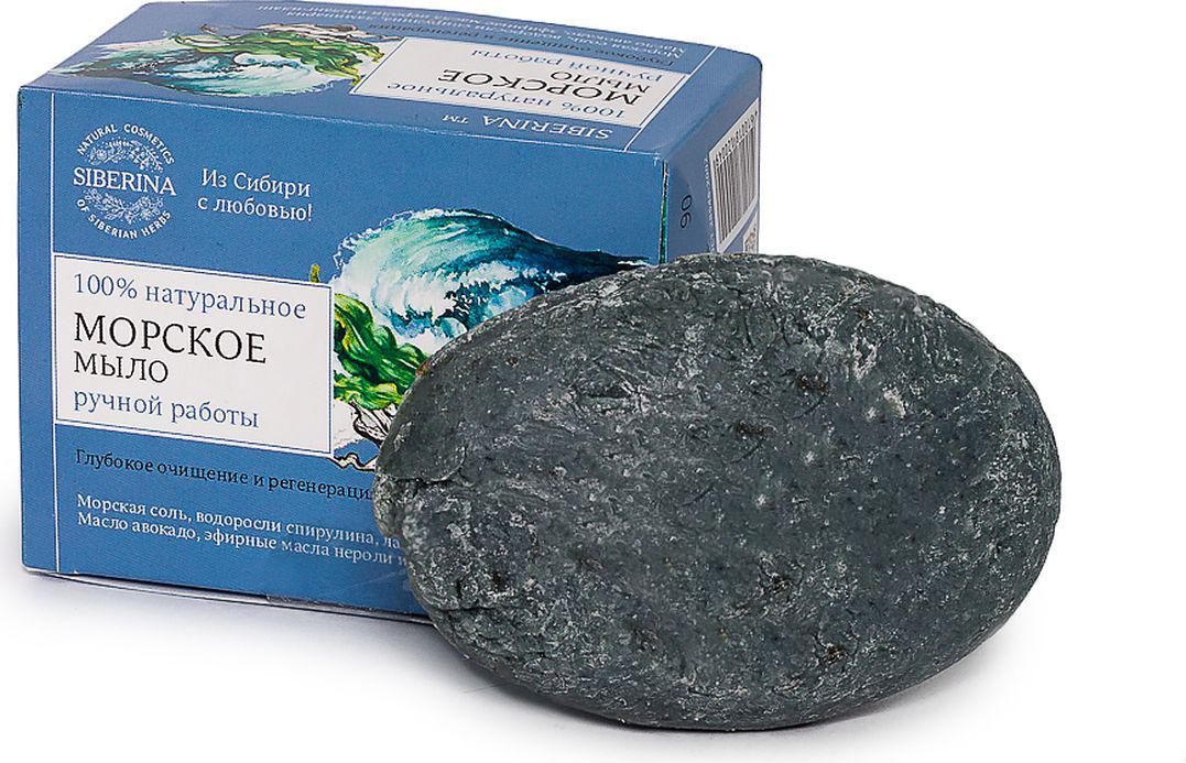 Siberina Натуральное мыло Морское, 90 г siberina натуральное мыло с белой глиной 90 г