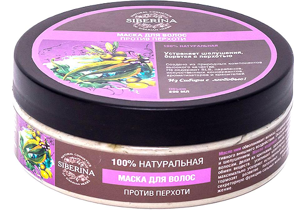 Siberina Маска для волос Против перхоти, 200 гMSKV(3)-SIBУстраняет шелушения, борется с перхотью.