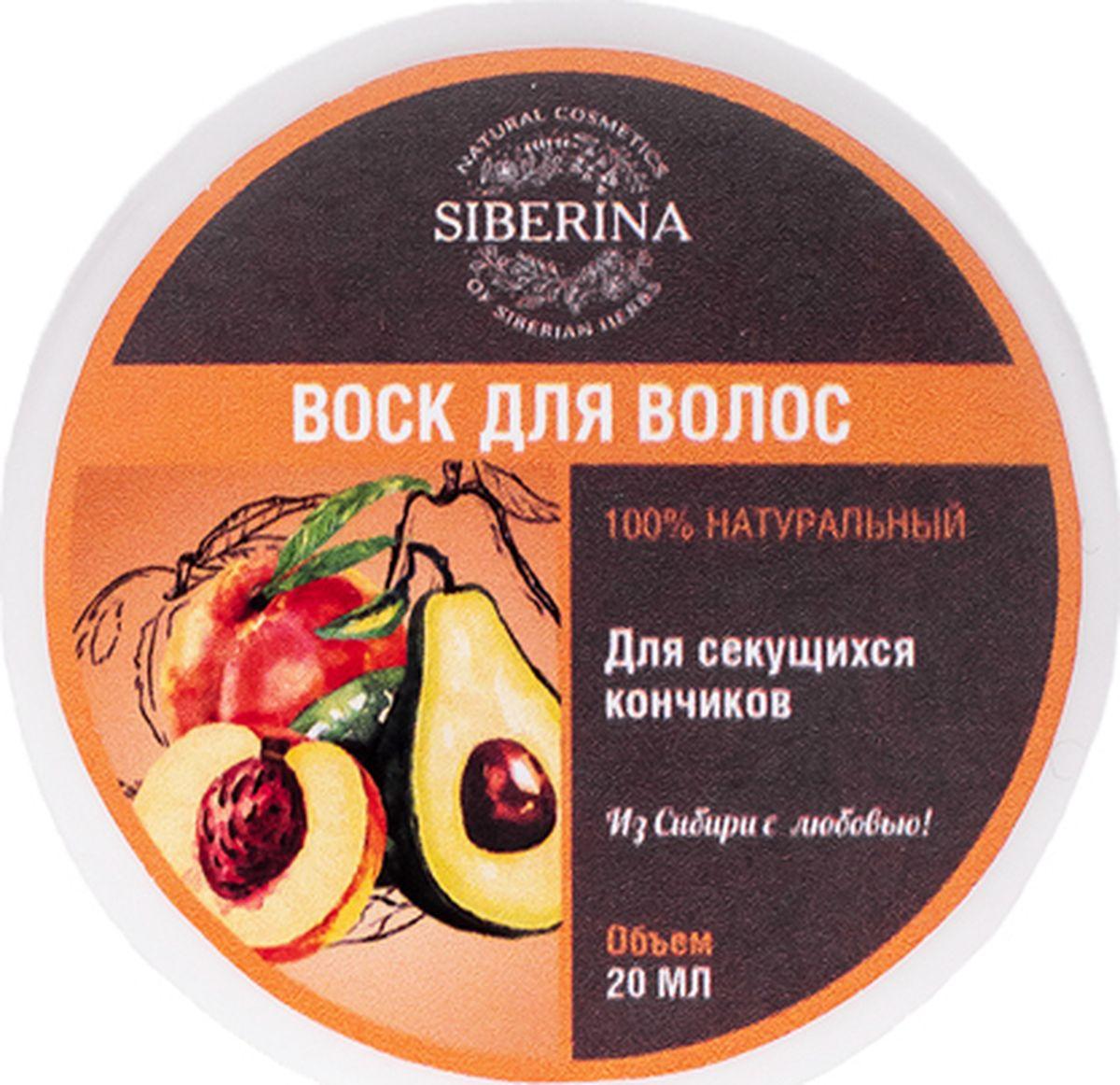 Siberina Воск Для секущихся волос, 25 гMSV(3)-SIBВосстанавливает ослабленные и поврежденные волосы, устраняет ломкость, возвращает природный блеск.