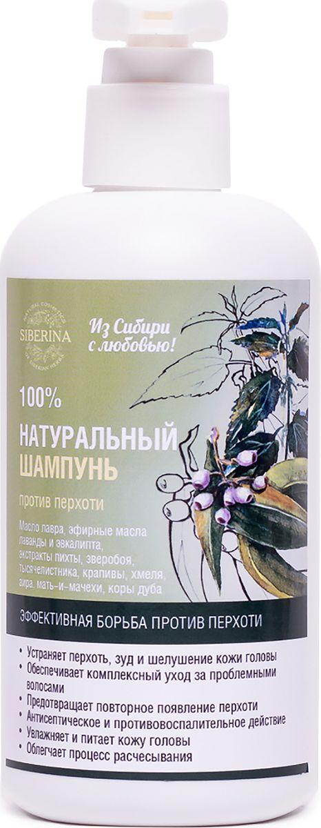 Siberina Шампунь Против перхоти, 250 мл siberina шампунь для роста волос 250 мл