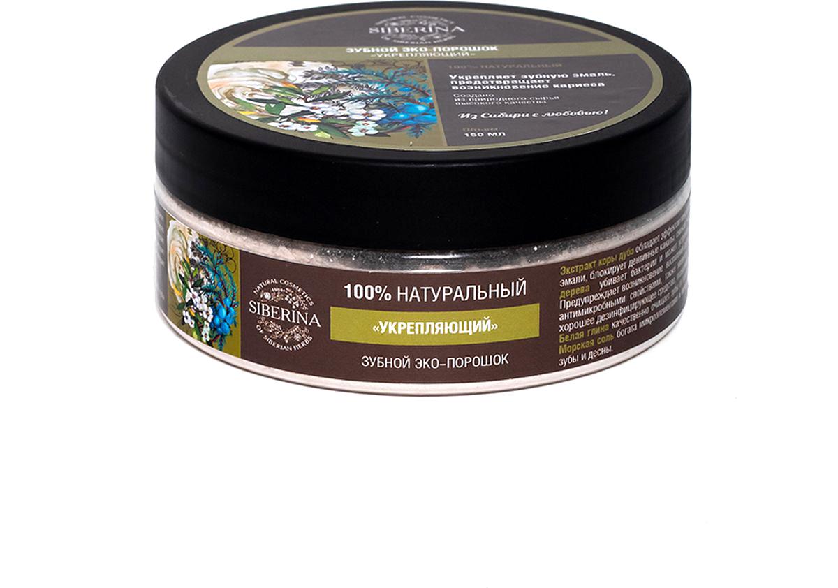 Siberina Зубной эко-порошок Укрепляющий, 150 г эфирное масло пачули siberina