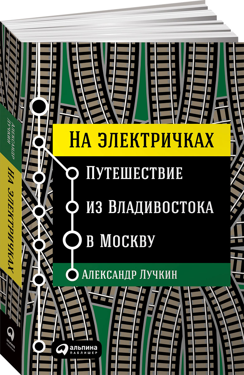 На электричках. Путешествие из Владивостока в Москву. Александр Лучкин