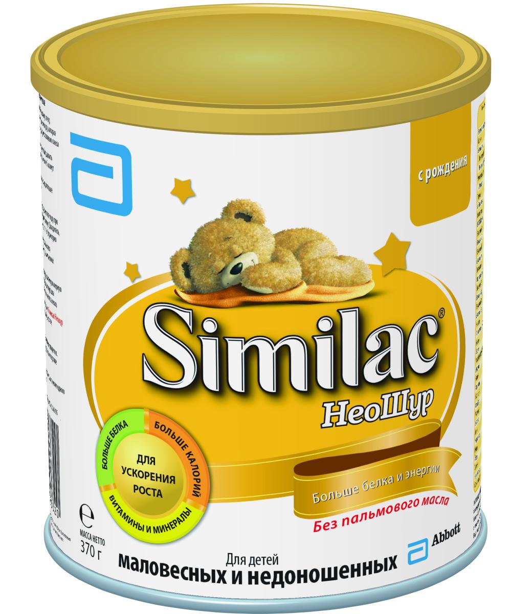 Similak НеоШур смесь для недоношенных детей с 0 месяцев, 370 г20027574Специализированная сухая молочная смесь для питания детей с низким весом и недоношенных детей. Повышенное содержание питательных веществ смеси помогает обеспечить таким детям догоняющий рост. Здоровый рост и развитиеСодержит нуклеотиды, необходимые для укрепления иммунной системы ребенкаСодержит уникальную смесь растительных жиров без пальмового масла, которая способствует формированию мягкого стула и оптимальномуусвоению жиров и кальция, а также минерализации костной тканиСодержит сниженное количество лактозы, для уменьшения газообразования при лактазной недостаточностиСпециальный комплекс для ускорения роста содержитБольше белкаБольше калорийВитамины и минералыКаким детям рекомендовать Similac НеоШур?Доношенный ребенок с нормальным весом при рождении, но недостаточной ежемесячной прибавкой веса.Доношенный ребенок, но с низким весом при рождении (задержкой внутриутробного развития).Недоношенный ребенок с весом при рождении более 1800 г.Недоношенный ребенок на 2 этапе вскармливания после Similac Особая забота Протеин Плюс.