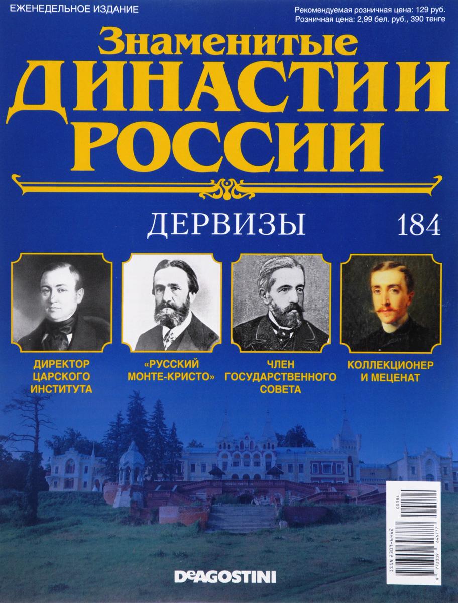 Журнал Знаменитые династии России №184 журнал знаменитые династии россии 85