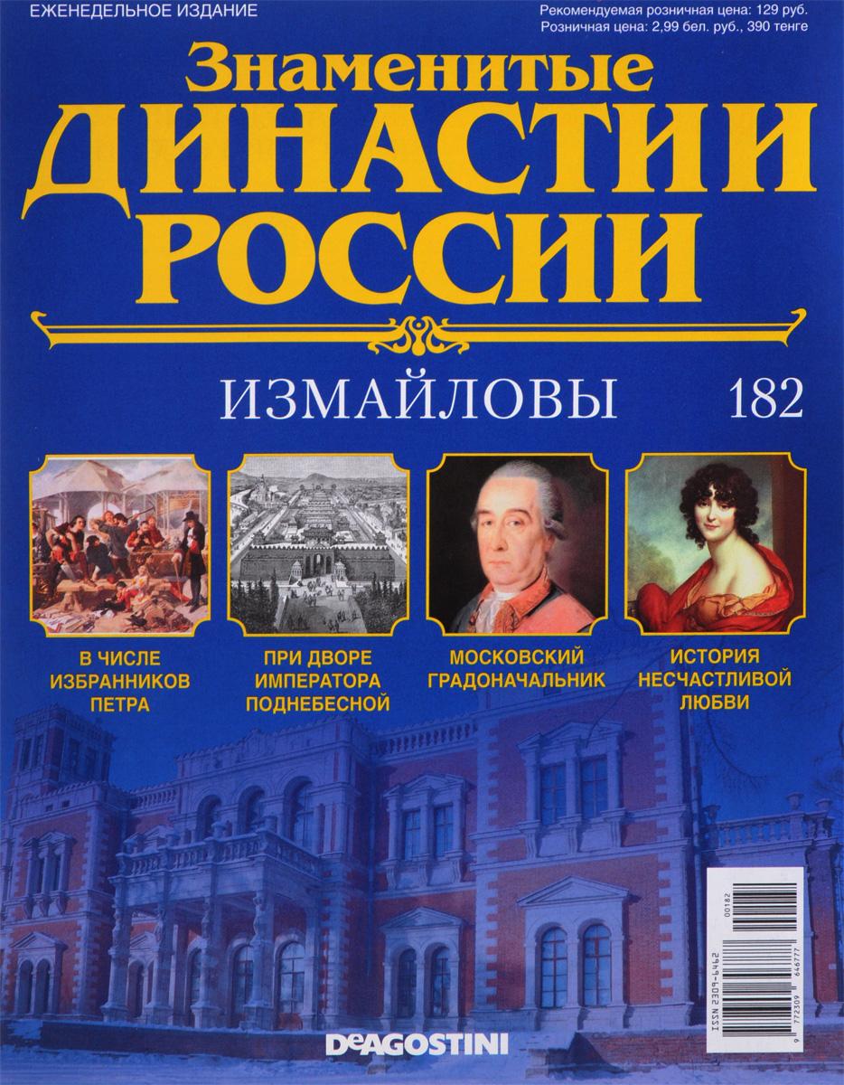 Журнал Знаменитые династии России №182 журнал знаменитые династии россии 85