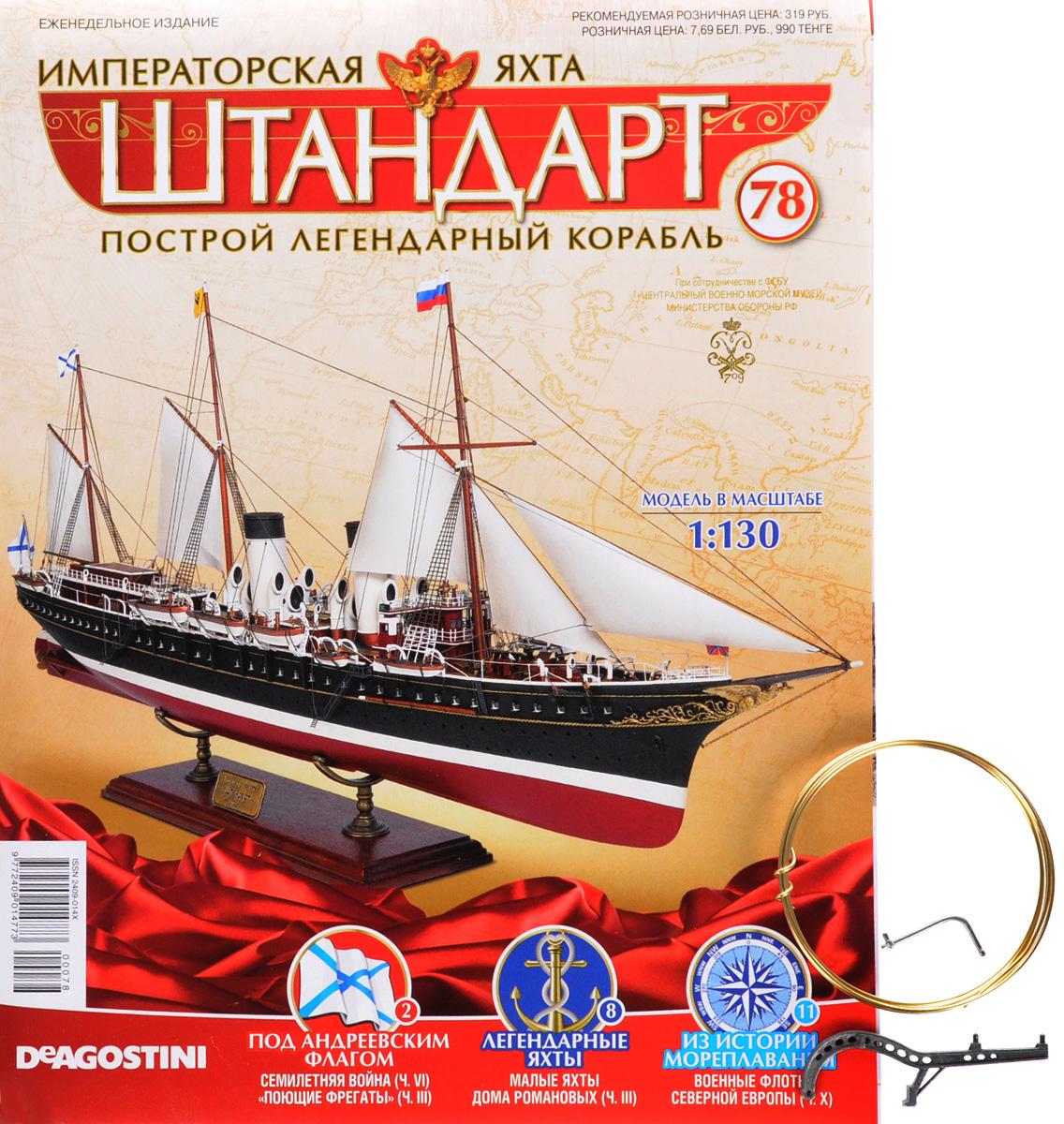 Журнал Императорская яхтаШТАНДАРТ №78
