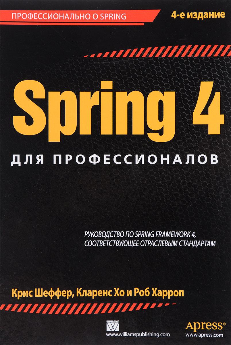 Крис Шефер, Кларенс Хо и Роб Харроп Spring 4 для профессионалов гупта а java ee 7 основы