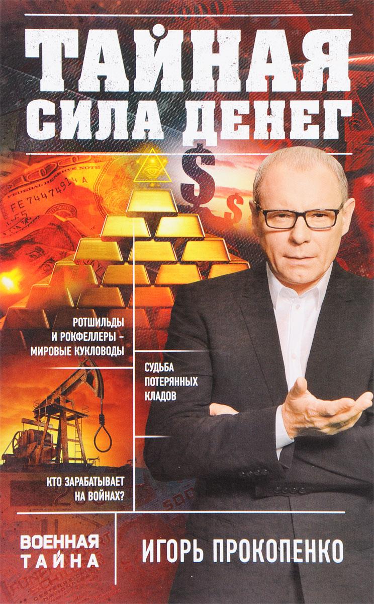 Игорь Прокопенко Тайная сила денег