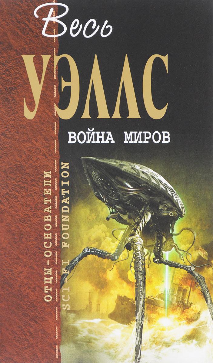 Герберт Уэллс Война миров герберт уэллс экзорцист лучшие мистические рассказы
