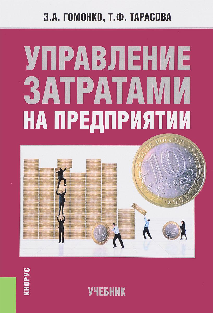 Управление затратами на предприятии. Учебник