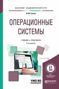 И. М. Гостев Операционные системы. Учебник и практикум