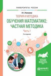 Теория и методика обучения математике: частная методика в 2 ч. Часть 1. Учебное пособие для вузов