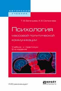 Психология массовой политической коммуникации. Учебник и практикум для вузов