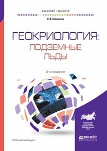 В. И. Соломатин Геокриология. Подземные льды. Учебное пособие парогенератор для отогрева подземного водопровода