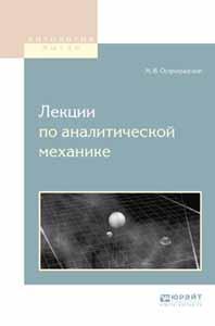 Остроградский М.В. Лекции по аналитической механике издательство иддк лекции по экономике