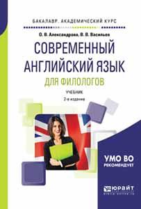 Александрова .., Васильев .. Современный английский язык для филологов. Учебник  академического бакалавриата