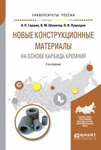 Новые конструкционные материалы на основе карбида кремния. Учебное пособие для бакалавриата и магистратуры